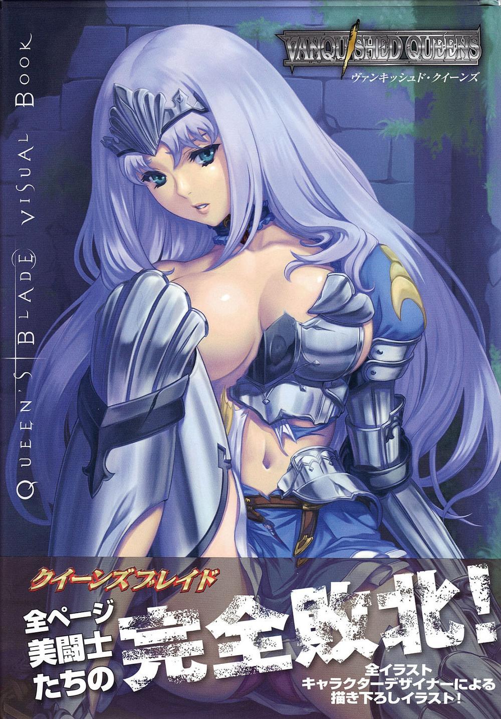 Visual Book Queen's Blade Vanquished Queens