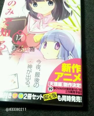 Couverture du manga annonçant la nouvelle OAD
