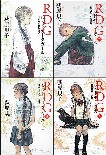 Couvertures des romans Red Data Girl