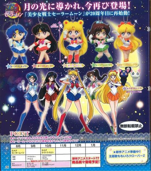Nouveaux goodies Sailor Moon