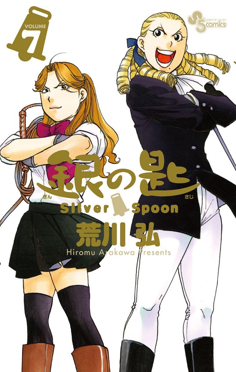Silver Spoon 7 JP
