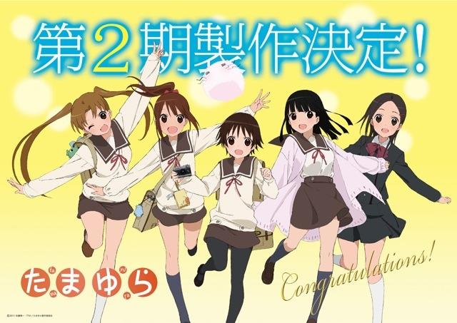 Visuel annonçant la deuxième série Tamayura