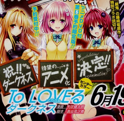 un oad to love ru trouble darkness d s ao t. Black Bedroom Furniture Sets. Home Design Ideas