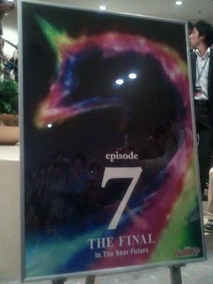 Panneau publicitaire pour le 7ème volume de Gundam Unicorn