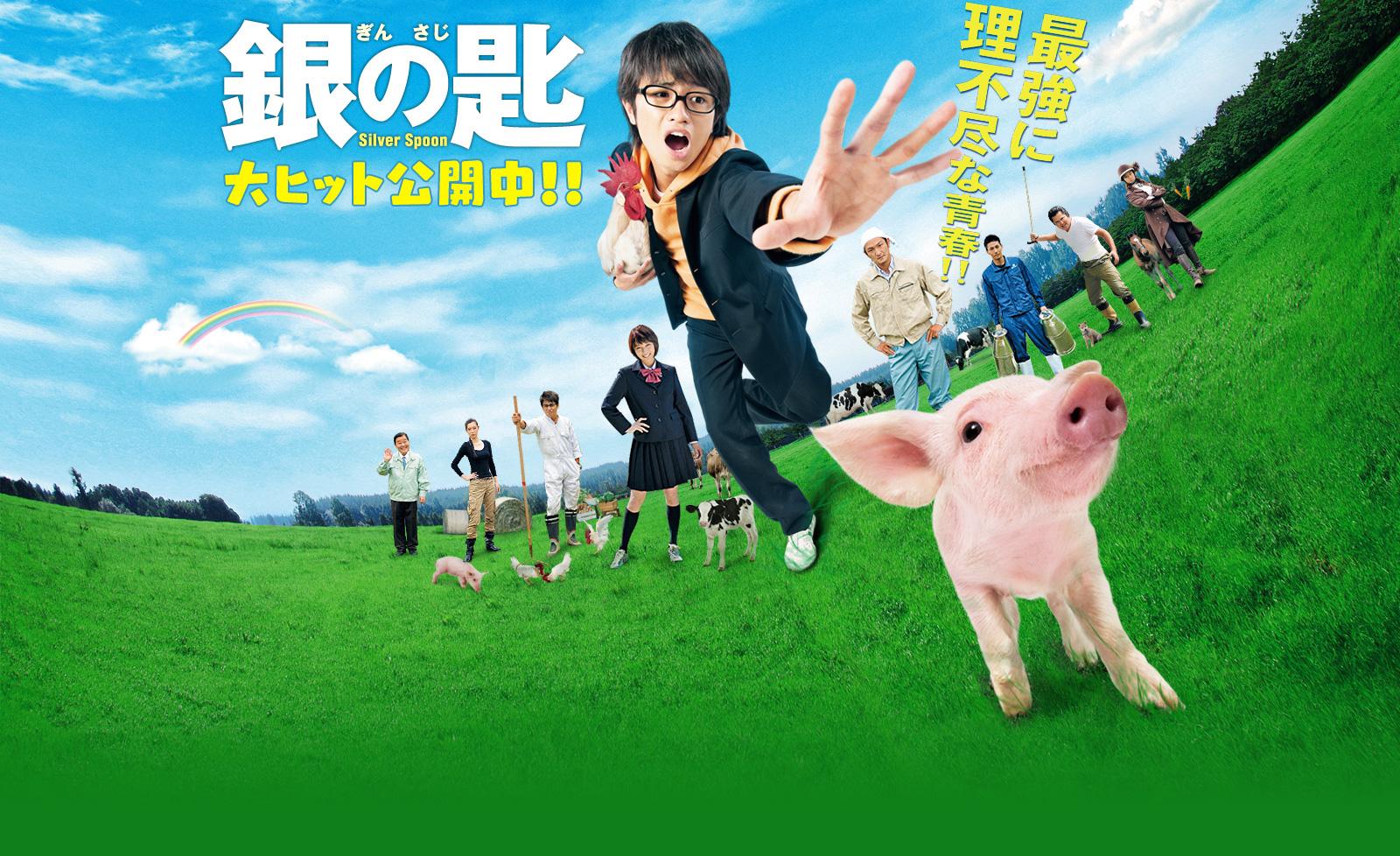 Visuel clé du film Gin no Saji (Silver Spoon)