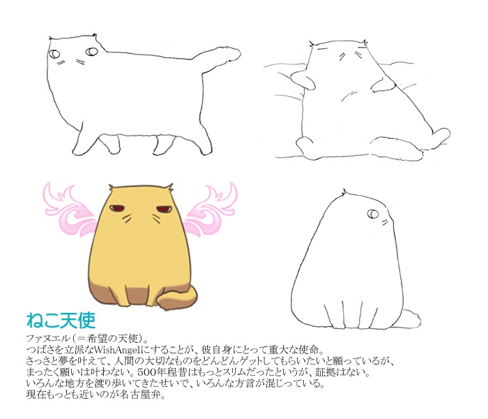 Character design du Chat-mascotte de Wish Angel
