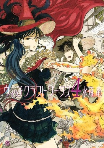 Witchcraft Works volume 4 (Japon)