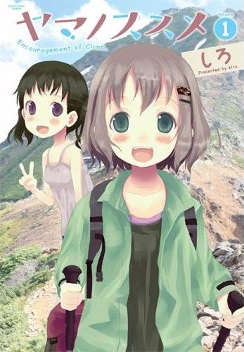 Couverture du premier tome du manga Yama no Susume
