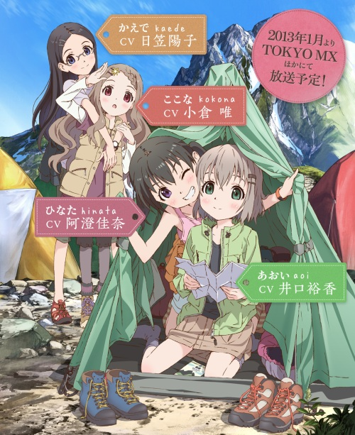 Premier visuel de l'anime Yama no Susume