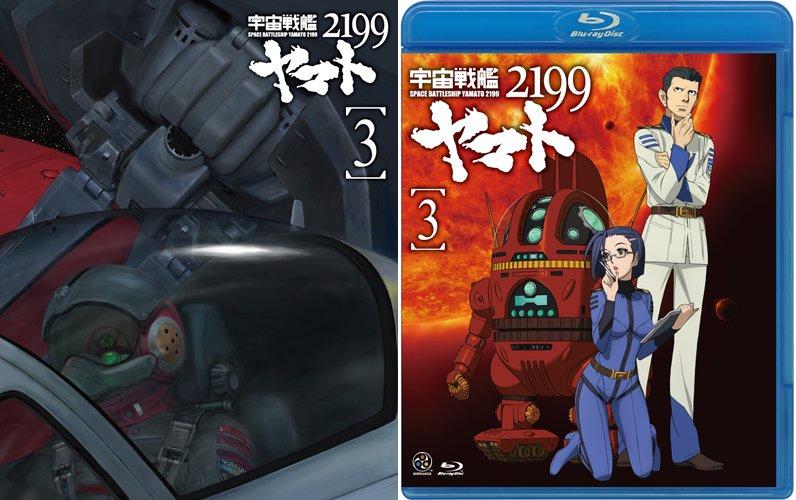 Visuels du volume 3 de Uchuu Senkan Yamato 2199