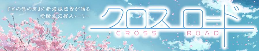 Cross Road : Vidéo publicitaire pour le soutien scolaire
