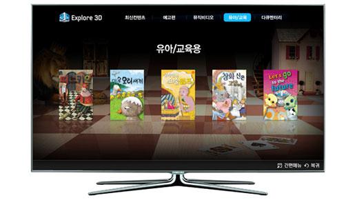 Capture d'écran de la chaîne VOD 3D