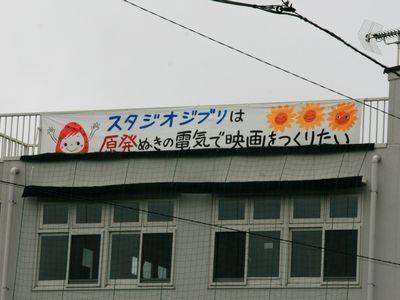Photo de la banderole contre le nucléaire sur le toit du Studio Ghibli