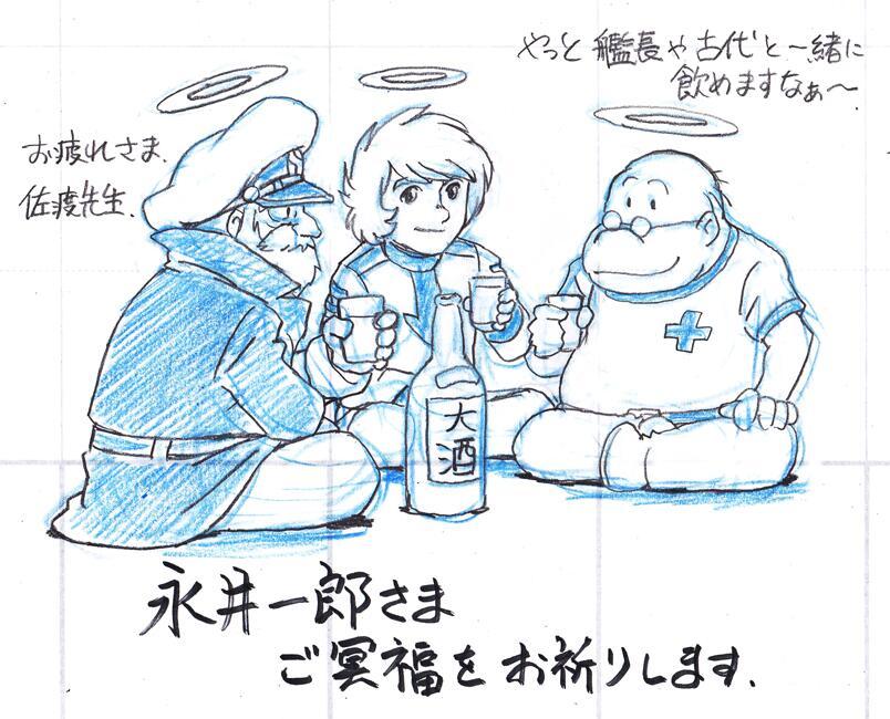 Dessin en hommage à Ichirô Nagai par Hitoshi Nanba