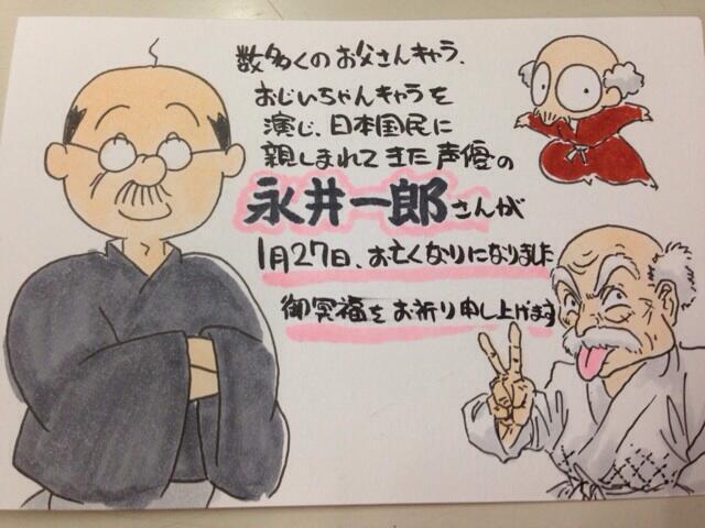 Dessin en hommage à Ichirô Nagai par Sonen Book Market
