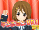 K-On PSP - Fude Pen 〜Ball Pen〜
