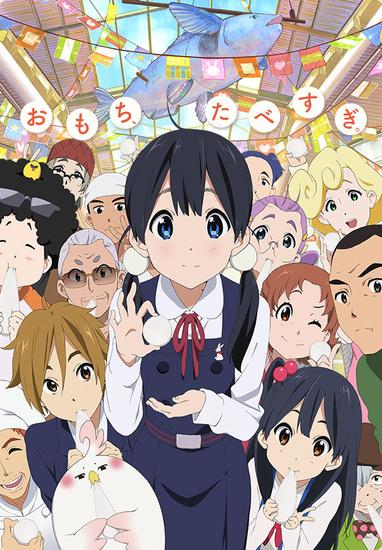 Visuel clé de la première série Tamako Market