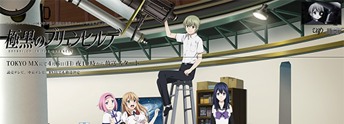 Gokukoku no Brynhildr (Brynhildr in the Darkness)