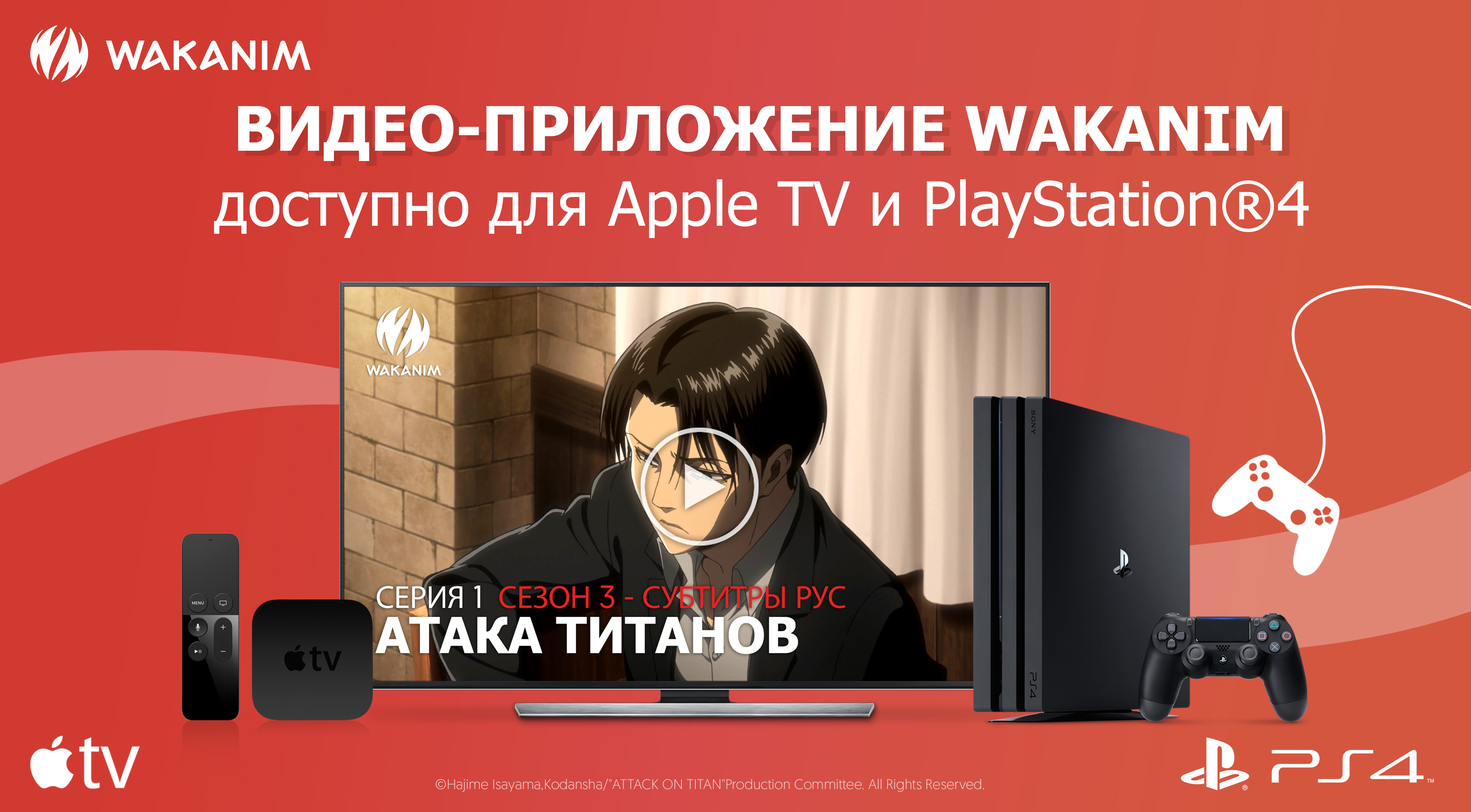 Wakanim на Apple TV!