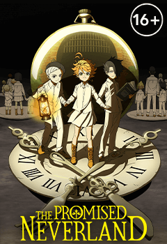 Обещанная страна грёз / THE PROMISED NEVERLAND