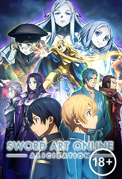 Sword Art Online -Алисизация- / SWORD ART ONLINE -Alicization-